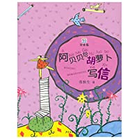 Taotao Books First Edition Abebe to carrot write a letter(Chinese Edition)