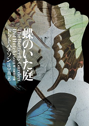 蝶のいた庭 (創元推理文庫)