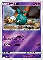 ポケモンカードゲーム/PK-SM4+-039 ヤブクロン