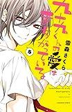 九十九くんの愛はまちがっている 分冊版(5) (なかよしコミックス)