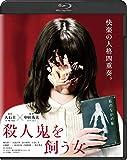 殺人鬼を飼う女[Blu-ray/ブルーレイ]