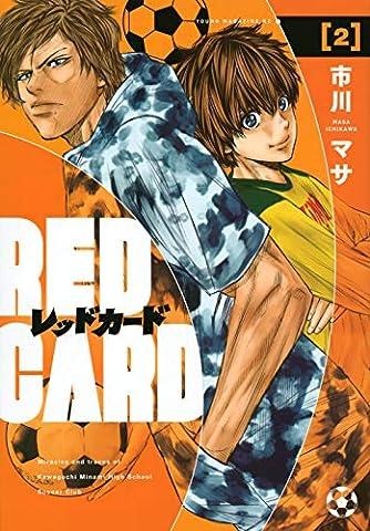 レッドカード(2) (ヤンマガKCスペシャル)