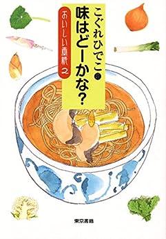 [こぐれひでこ]のこぐれひでこの味はどーかな?おいしい画帳2 こぐれひでこのおいしい画帳