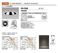 山田照明/ダウンライト 軒下照明 DD-3536