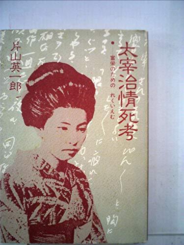太宰治情死考―富栄のためのれくいえむ (1980年)