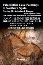 Palaeolithic Cave Paintings in Northern Spain, Catalog II: Asturias & Basque  Color/Japanese Edition (Palaeolithic Arts in Northern Spain) (Volume 3)