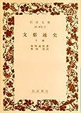 支那通史 下冊 (岩波文庫 青 403-3)