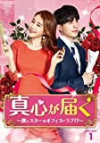 真心が届く〜僕とスターのオフィス・ラブ!?〜 DVD-BOX1[TCED-5130][DVD]