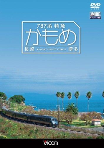 787系特急かもめ 長崎~博多 [DVD]