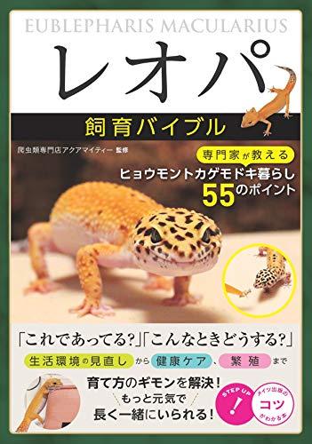 「レオパ」 飼育バイブル 専門家が教えるヒョウモントカゲモドキ暮らし 55のポイント (コツがわかる本!)