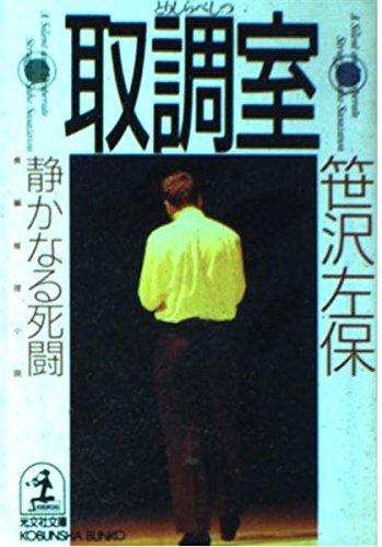取調室―静かなる死闘 (光文社文庫)