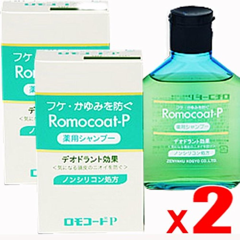 ぬるいほとんどない伝染性の【2個】ロモコートP 180mlx2個 (4987305040114-2)
