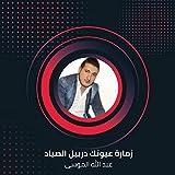 Zmart Eyonk Drbyl Alsayad