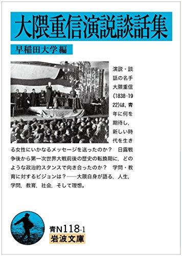 大隈重信演説談話集 (岩波文庫)
