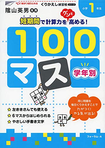 学年別100マス小学1年生 (くりかえし練習帳シリーズ)