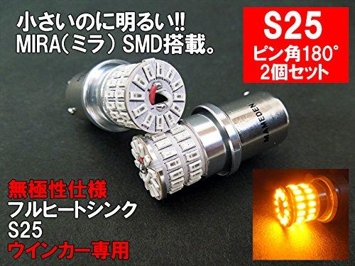 『まめ電(MAMEDEN) S25(ピン角180°) MIRA-SMD LEDバルブ オレンジ ウインカー アンバー』の2枚目の画像