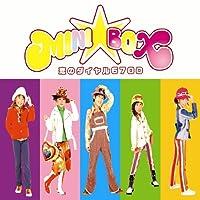 恋のダイヤル6700 (DVD付)