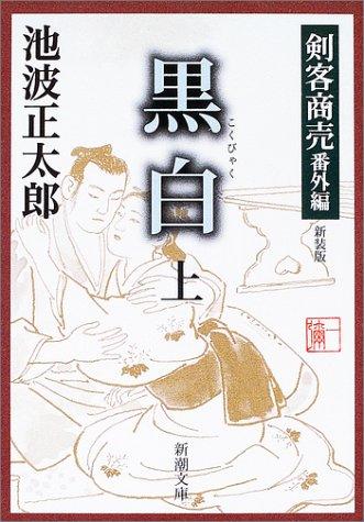 黒白 上巻―剣客商売 番外編 新装版 (新潮文庫 い 17-17)