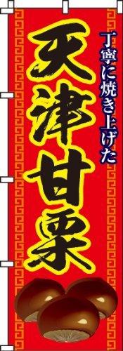 のぼり 天津甘栗 0100145IN