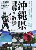 沖縄県謎解き散歩 (新人物文庫)