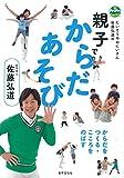 親子でからだあそび たいそうのおにいさん佐藤弘道の からだをつくる・こころをのばす (PriPriブックス)