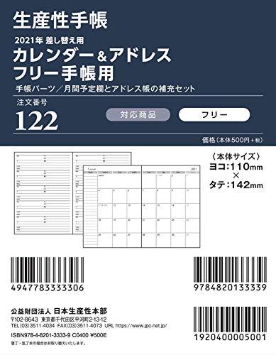 生産性手帳 2021年 マンスリー カレンダー&アドレス(フリー用) 文庫サイズ No.122 (2020年12月始まり)