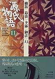 源氏物語: 横笛、鈴虫、夕霧、御法、幻 (第11巻) (古典セレクション)