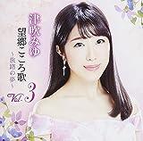 望郷こころ歌 Vol.3 〜旅路の夢〜