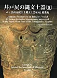 Jomon Potteries in Idojiri Vol.8: 85 Jomon Potteries Masterpieces uncovered in the South West Foot of Mt.Yatsugatake, Nagano  (Japanese Edition)