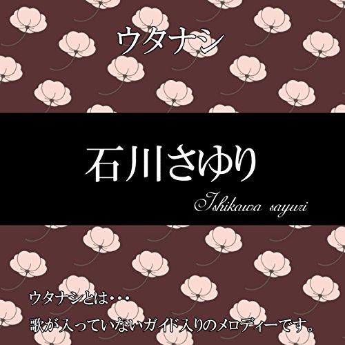 Tsugarukaikyo Fuyugeshiki [Originally Performed by Sayuri Ishikawa]