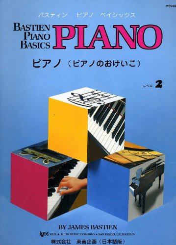WP202J ベーシックス ピアノ(ピアノのおけいこ) レベル2 WP202J