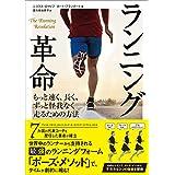 ランニング革命 もっと速く、長く、ずっと怪我なく走るための方法
