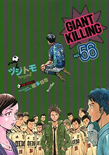 [画像:ジャイアントキリング GIANT KILLING コミック 1-56巻セット]