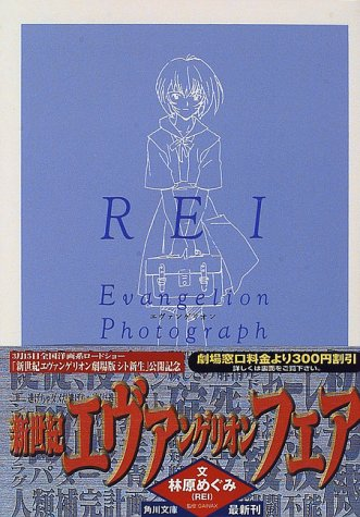 REI(レイ)―新世紀エヴァンゲリオン文庫写真集 (角川文庫)