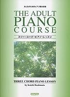 スリー・コード・ピアノ・レッスン (おとなのためのピアノ教本併用)