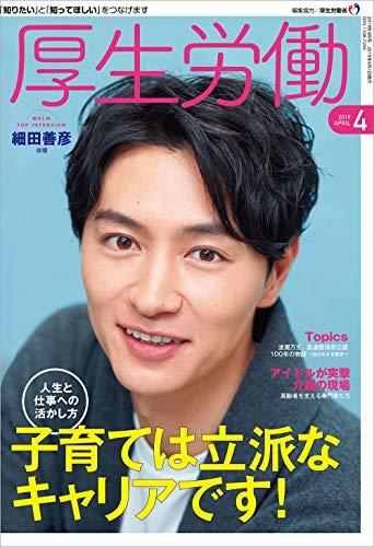 厚生労働 平成31年4月号「MHLW TOP INTERVIEW 細田善彦さん(俳優)」 (-「知りたい」と「知ってほしい」をつ...
