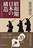 昭和期日本の構造―二・二六事件とその時代 (講談社学術文庫)