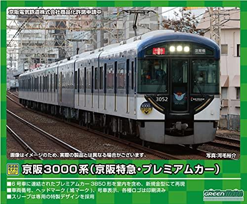グリーンマックス Nゲージ 京阪3000系 (京阪特急・プレミアムカー)8両編成セット (動力付き) 50685 鉄道模型 電車