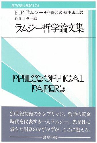 ラムジー哲学論文集 (双書プロブレーマタII10)