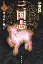 三国志 2 (愛蔵版)