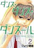 ダンス・ダンス・ダンスール(2) (ビッグコミックス)
