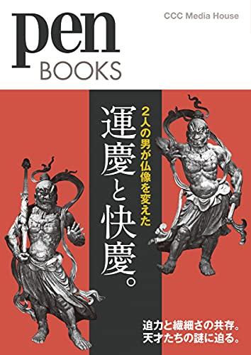 ペンブックス32 運慶と快慶。2人の男が仏像を変えた (Pen BOOKS)