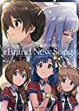 THE IDOLM@STER MILLION LIVE! THEATER DAYS Brand New Song(4)