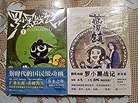 羅小黒戦記 1 ロシャオヘイ 藍渓鎮 2冊セット 原作本 コミックス