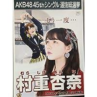 村重杏奈 生写真 2Lサイズ 45thシングル 選抜総選挙総選挙 AKB48 10周年 HKT48 グッズ
