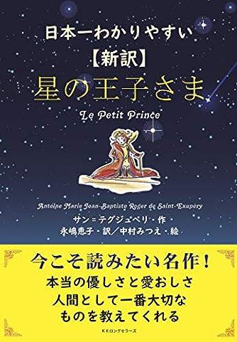 日本一わかりやすい 〈新訳〉星の王子さま