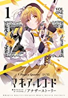 マギアレコード 魔法少女まどか☆マギカ外伝 アナザーストーリー 第01巻