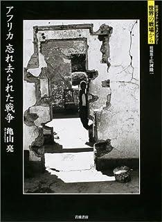 アフリカ 忘れ去られた戦争 (岩波フォト・ドキュメンタリー世界の戦場から)