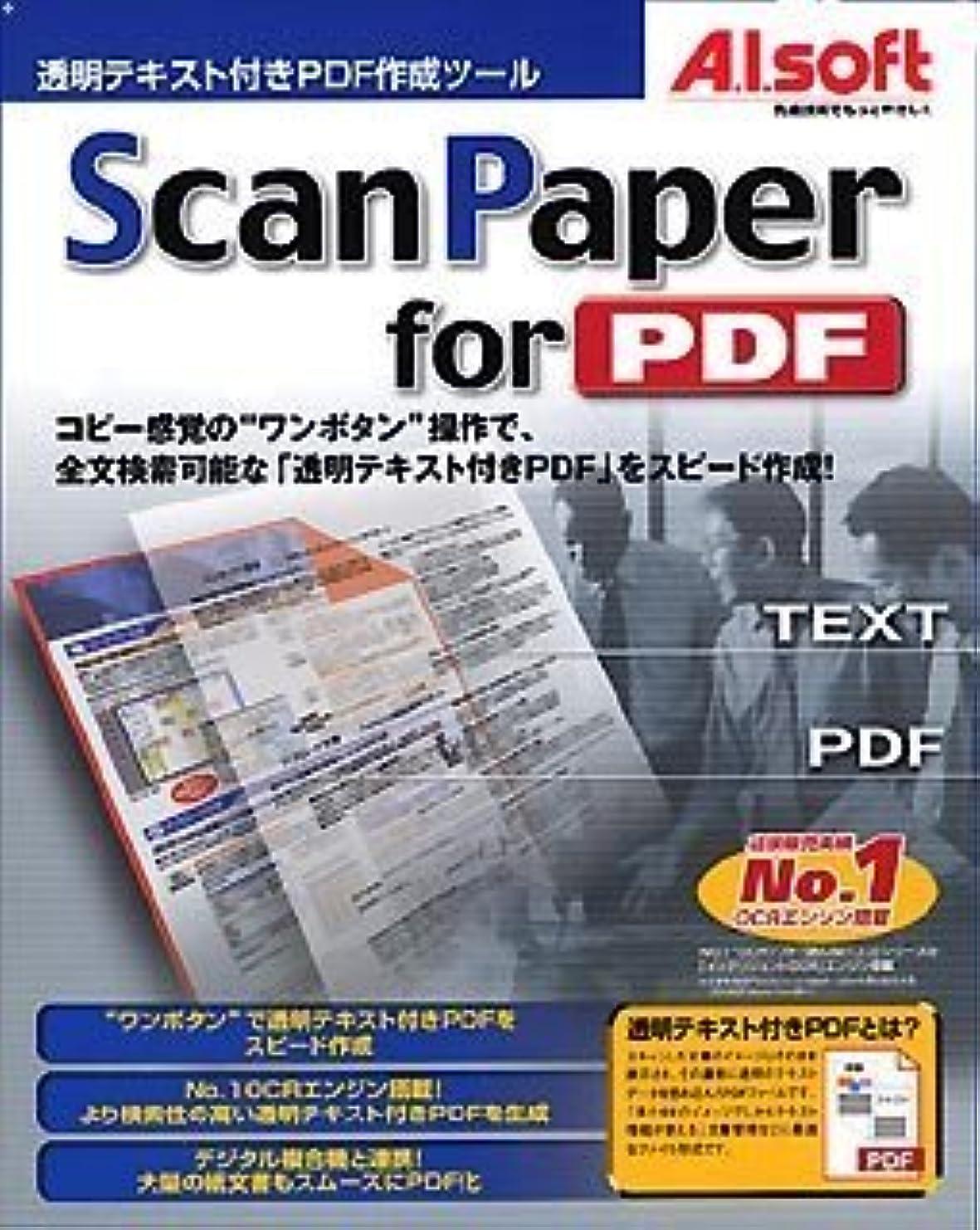 控えるこの消毒するScanPaper for PDF