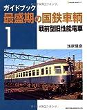 ガイドブック最盛期の国鉄車輌 (1) (NEKO MOOK (717))